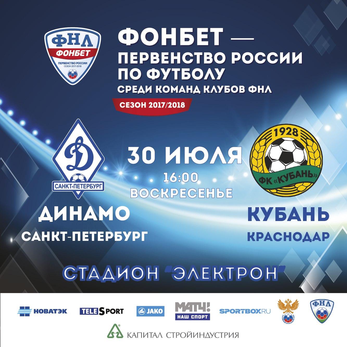 Динамо по расписание игр футболу