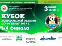 Матч 1/4 Кубка Новгородской области по футболу 2017 года