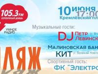 Интерактивная программа на Кремлевском пляже 10 июня с 17:00