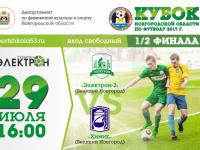 Матч 1/2 финала Кубка Новгородской области по футболу 2017