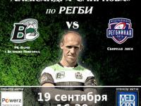 Кубок памяти Александра Смирнова по регби 19 сентября в 16:30