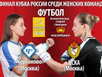 Финал Кубка России по футболу среди женщин 24 сентября в 16:00