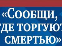 Антинаркотическая акция «Сообщи, где торгуют смертью»