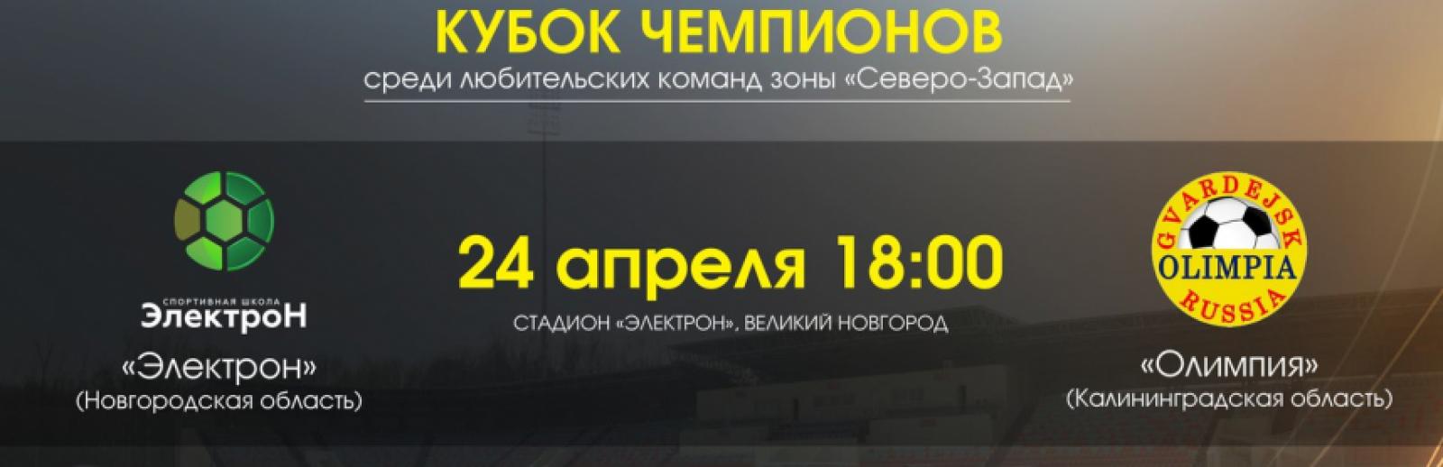 Сегодня «Электрон» сыграет против чемпиона Калининградской области