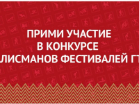 Объявлен Всероссийский конкурс «Талисманы ГТО»
