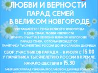 8 июля впервые в Великом Новгороде пройдет праздничное шествие «Парад семьи»