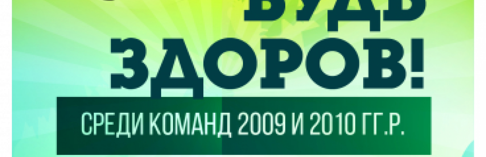 Результаты турнира «Будь здоров!» среди команд 2009 и 2010 гг.р.