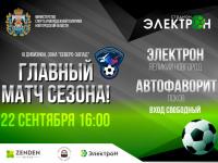 Игра за серебряные медали III дивизиона. «Электрон» против псковского «Автофаворита»