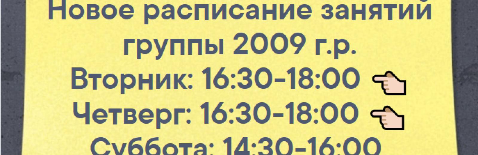Изменилось расписание тренировок для группы 2009 г.р.