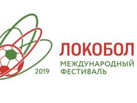 Сегодня на «Электроне» стартует межрегиональный этап фестиваля «Локобол»