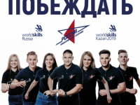 WorldSkills Competition 2019 - болеем за наших!